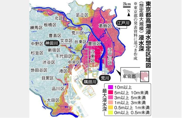 水災被害東京